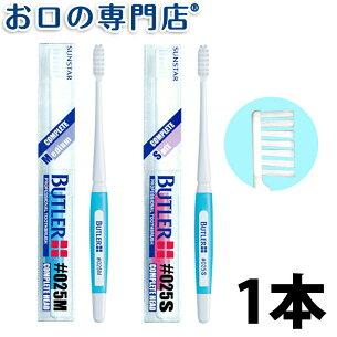 サンスター バトラー 歯ブラシ ハブラシ