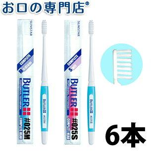 バトラー 歯ブラシ ハブラシ