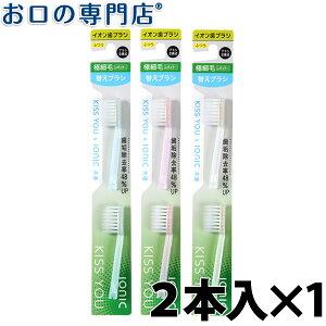 フクバデンタル キスユー レギュラー ハブラシ 歯ブラシ