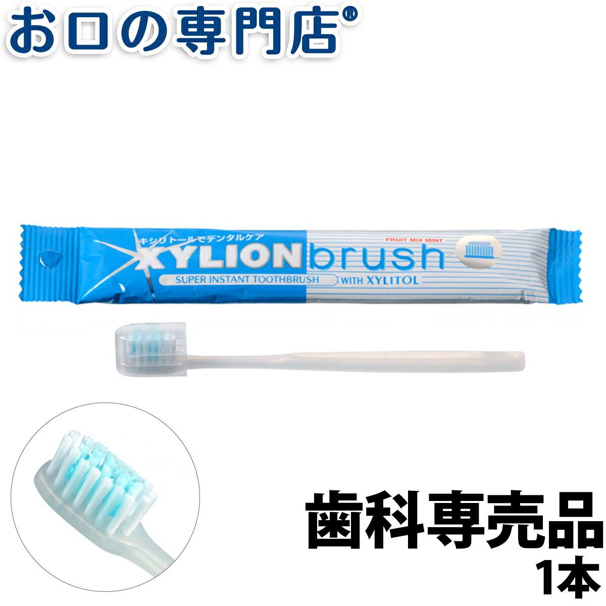 キシリオンブラシ(XYLION brush) 1本 ハブラシ/歯ブラシ 歯科専売品 【ゆうパケット(メール便)OK】