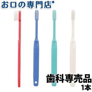 メディカル 歯ブラシ コンパクト ハブラシ