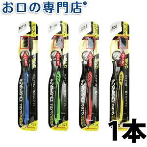 デンタルプロ ブラック ハブラシ コンパクト 歯ブラシ