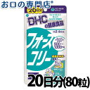 【ポイント5倍】DHCサプリメント フォースコリー 80粒【メール便6袋までOK】