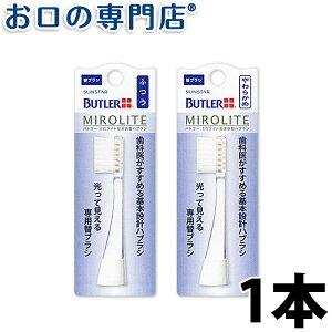 バトラー ミロライト 歯ブラシ