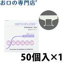 オーソフロス ホルダータイプ 50個入【メール便6個までOK】