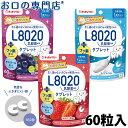 【学校歯科保健用品】チュチュベビー L8020乳酸菌タブレット 90粒入【メール便OK】