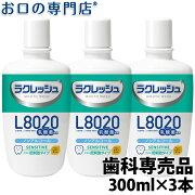 L8020乳酸菌入マウスウォッシュ 3本セット 300ml【ラクレッシュ/チュチュベビー/センシティブタイプ】