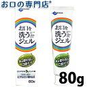 日本歯科薬品 お口を洗うジェル 80g【メール便OK】口腔ケア用ジェル