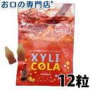 【あす楽】キシリトールグミ キシリコーラ(レモンコーラ味) 12粒入【メール便OK】