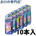 デンタルプロ 歯間ブラシ L字型 10本入 【メール便OK】...