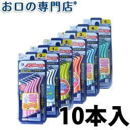 【あす楽】デンタルプロ <strong>歯間ブラシ</strong> L字型 10本入 【メール便OK】