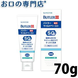 バトラー ルドペースト 歯磨き粉 ハミガキ