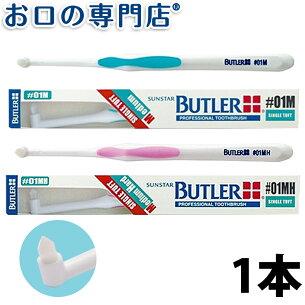 サンスター バトラー シングルタフト ハブラシ 歯ブラシ