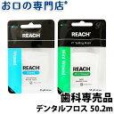 【輸入品】J&J REACH デンタルフロス 55ヤード(50.2m)【メール便8個までOK】