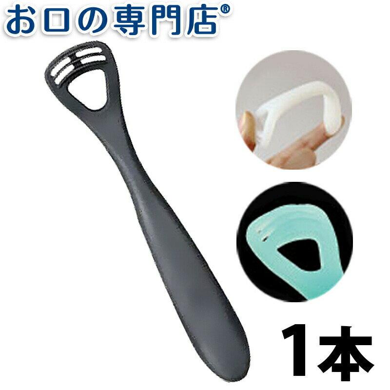 舌クリーナー ゼクリン ブラック(ソフトタイプ) 1本【メール便18本までOK】...:okuchi:10007779