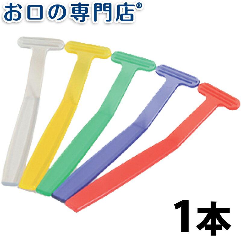 舌クリーナー 1本【メール便OK】...:okuchi:10006836