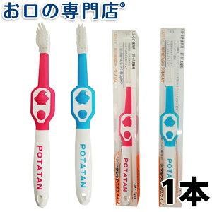 ポタタン 歯ブラシ
