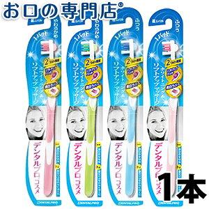 デンタルプロコスメ 歯ブラシ コンパクト