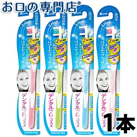 昼の番組で紹介!注文殺到中!◆【04】デンタルプロコスメ 歯ブラシ 超コンパクト 1パッド 1本 【メール便OK】