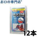 マイクロテック シリコンデンタルフロス 1箱(12本入)【メール便OK】歯科専売品