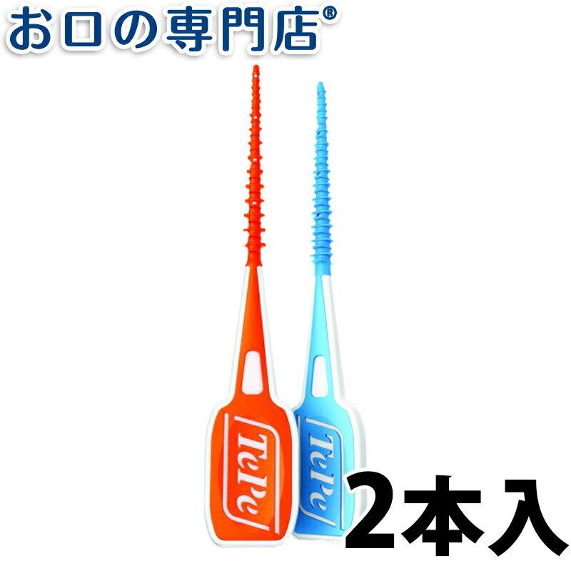 クロスフィールド TePe イージーピック リフィル 2本入り 歯科専売品 【メール便OK】