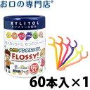 【あす楽】こども用フロス FLOSSY!(フロッシー)60本入