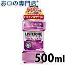 J J リステリン トータルケア 500ml × 1本 洗口液/マウスウォッシュ【歯科専売品】