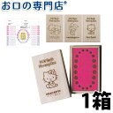 【全品対象クーポンあり】サンリオキャラクター ミルクティースメモリーボックス【送料無料 メール便でお届け】