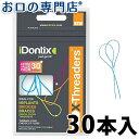 iDontix(アイドンティックス) Xスレッダー (30本入)【メール便OK】