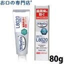 L8020乳酸菌 ラクレッシュ 歯みがきジェル 50g × ...