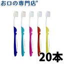 【送料無料】ルシェロP-30 グラッポ 歯ブラシ × 20本セットハブラシ/歯ブラシ 歯科専売品
