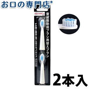 ソニック エックス ハブラシ 歯ブラシ