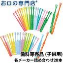 【送料込】歯科専売品 子供用 歯ブラシ × 20本 (チャイ...
