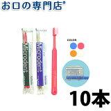 【歯科専売品】白水貿易 ミクロデント(Microdent) 10本#232/#432/#231/#431【メール便4セットまでOK】 ハブラシ/歯ブラシ