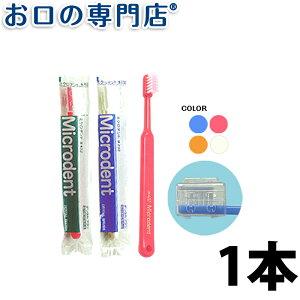 ミクロデント ハブラシ 歯ブラシ