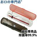 【すぐ使える!電池付】紫外線+オゾン歯ブラシ除菌器ソレイユ ...
