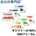 ◆キシリトール100%◆Xylichew(キシリチュウ)粒ガム ブリスターパック