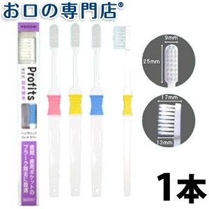 プロフィッツ 歯ブラシ ハブラシ
