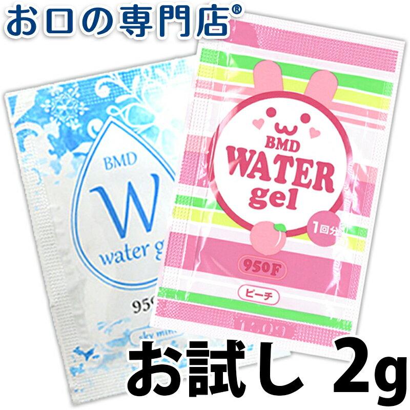 【お試し】BMD ウォーターゲル950F ピーチ/スカイミント 2g(1回分) フッ素配合歯磨き剤【メール便OK】 歯磨き粉/ハミガキ粉