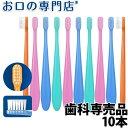 【送料無料】Ci ミニ歯ブラシ ミディミルキー 10本 歯科専売品 【Ci】