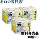 ニッシン フィジオクリーン キラリ錠剤 30錠入×3箱 歯科専売品