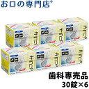 【送料無料】 ニッシン フィジオクリーン キラリ錠剤 30錠入×6箱 歯科専売品