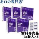 【あす楽 送料無料】 オーラルケアリテーナーブライト 5箱セット 歯科専売品
