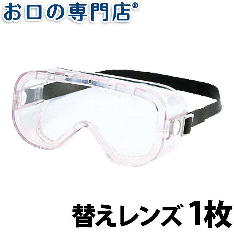 SD ミストレスゴーグル替えレンズ #YG-5300