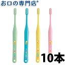オーラルケア タフト20歯ブラシ(ミディアム)×10本 子ど...