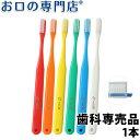タフト24(キャップ付 スーパーソフト/エクストラスーパーソフト) 歯ブラシ 1本【タフト24】