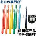 【送料込】タフト24歯ブラシ10本 + 艶白歯ブラシ(日本製...