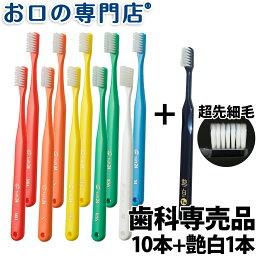 【送料無料】タフト24<strong>歯ブラシ</strong>10本 + 艶白<strong>歯ブラシ</strong>(日本製)1本 歯科専売品【タフト24】