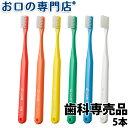 【ポイント5倍】【送料無料】タフト24歯ブラシ×5本 歯科専売品【タフト24】
