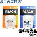 REACH(リーチ)デンタルフロス45.7m(50ヤード)1...